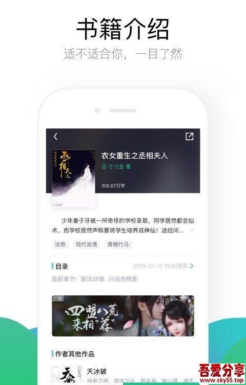 畅读王(*Mod*)去广告/去推荐/去升级/精简/最终版