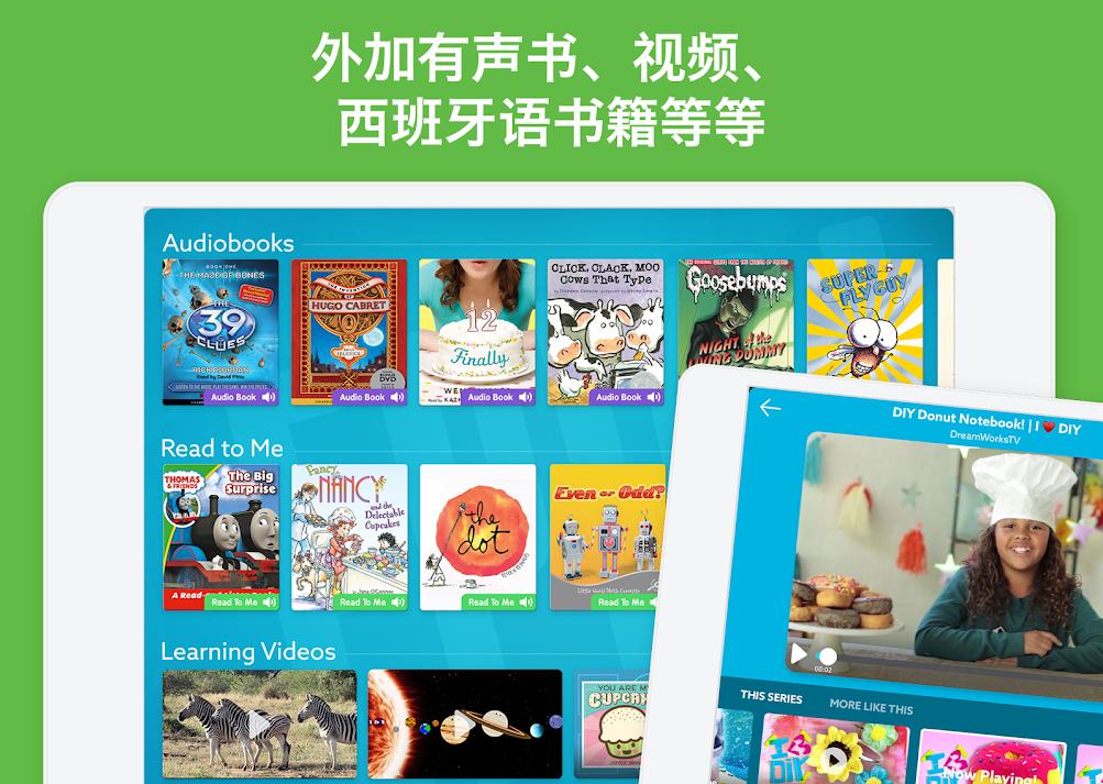 儿童电子书库,VIP,直装,破解,高级,会员版