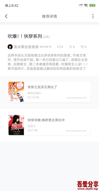 全本免费小说(*Mod*)去广告/去推荐/破解/直装版
