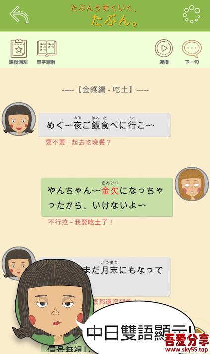 日语教室(*VIP*)直装/破解/会员/至尊版