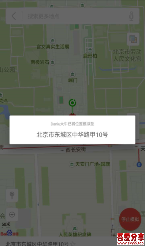 虚拟定位精灵(*VIP*)直装/破解/高级/完美/中文版