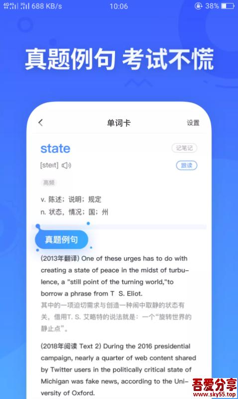 新东方背单词(*Mod*)破解版 ★付费课程免费学★