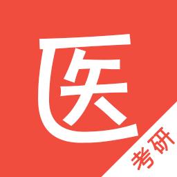 医学考研(*Mod*)破解/会员版 ★付费教材免费看★