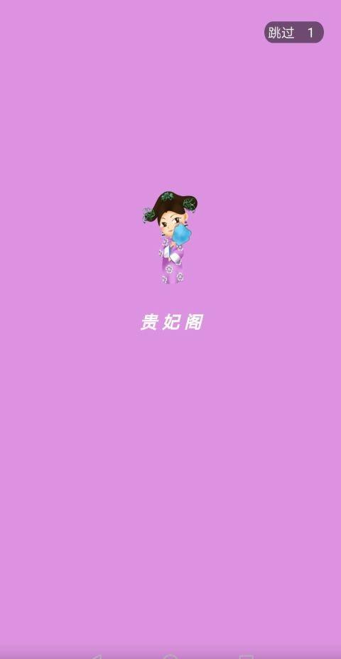 贵妃阁(*VIP*)破解版 ★真心强大/福利超多★