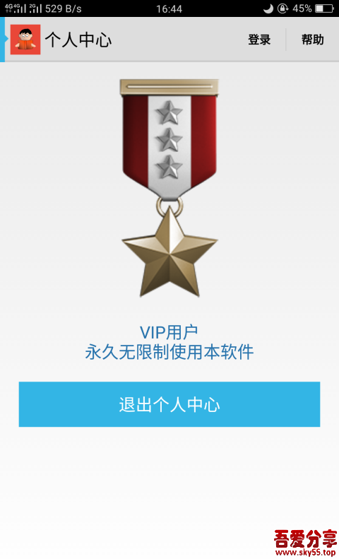 小人书(*VIP*)直装/破解/高级/增强/VIP版