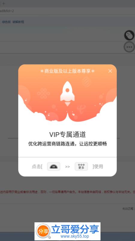 向日葵远程控制(*VIP*)破解/会员/高级/尊享版