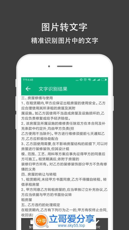 全能扫描王(*PRO*)去广告/去推荐/破解版