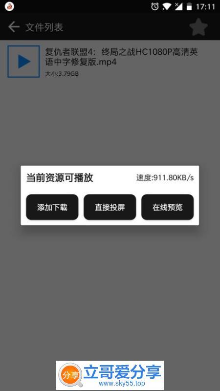 蟒蛇BT下载(*VIP*)直装/破解/高级/VIP版