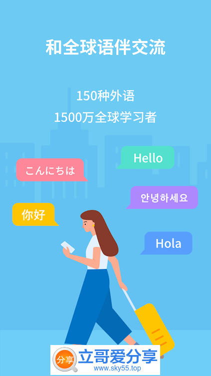 Hello Talk(*Mod*)直装/破解/高级/VIP版