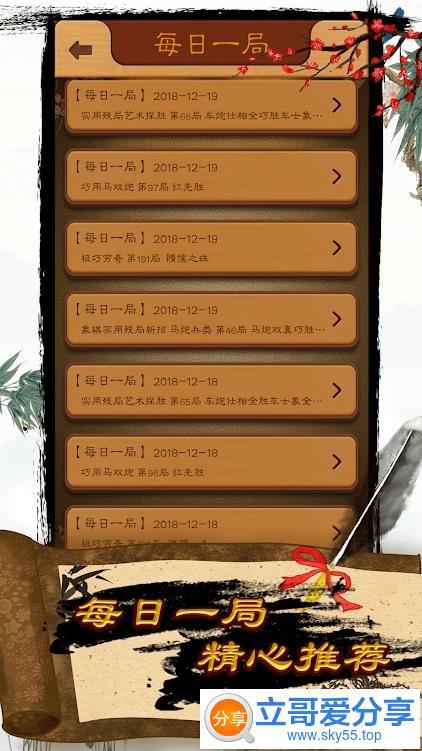 中国象棋(*Mod*)去广告/去推荐/直装/破解/会员版