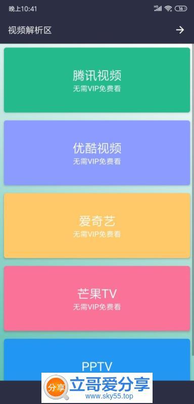 VIP盒子(*Mod*)清爽版 ★付费电影免费看★