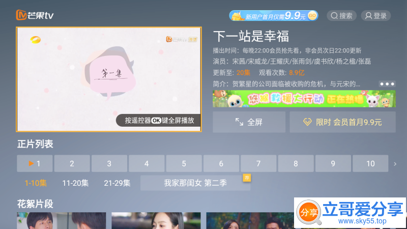 芒果TV(*VIP*)安卓+盒子版/破解版