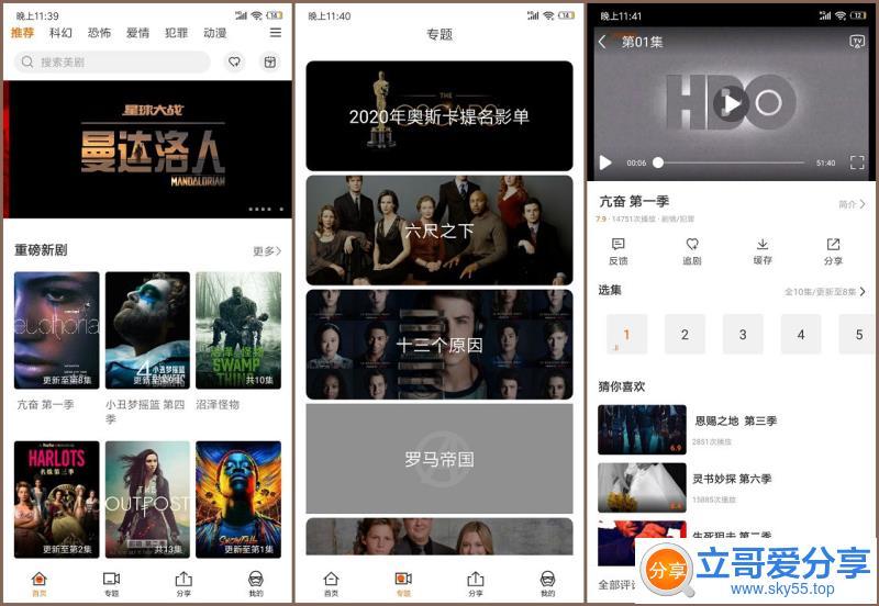 AG美剧清爽无广告版 免费清爽看剧