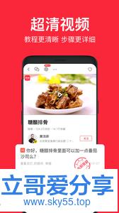 香哈菜谱(*VIP*)去广告/去推荐/去新闻/破解版