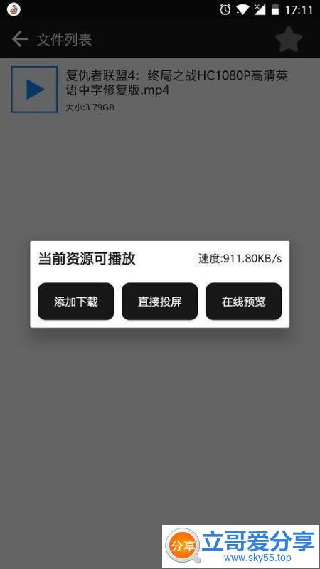 蟒蛇BT下载(*VIP*)v2.21直装/破解/高级/VIP版/完美版