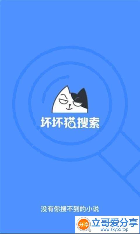 坏坏猫小说(*VIP*)去广告/去推荐/破解版