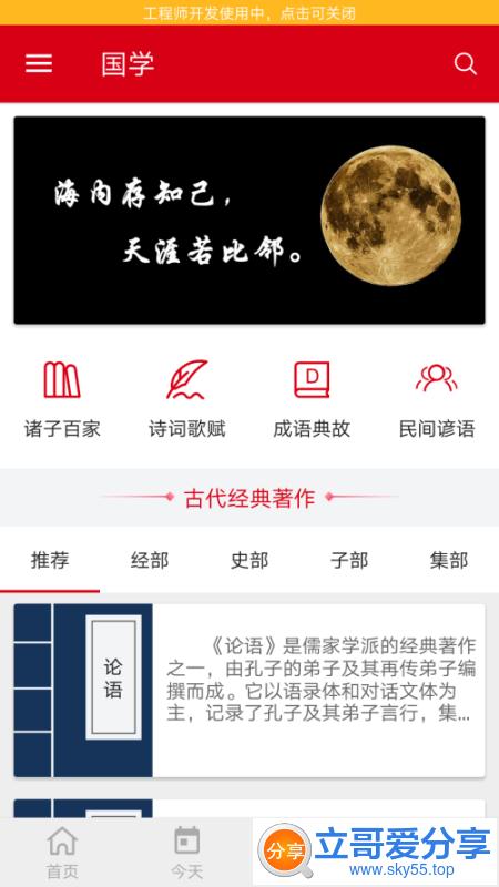 中华历史集(*New*)清爽版 ★读史以明鉴/察古以至今★