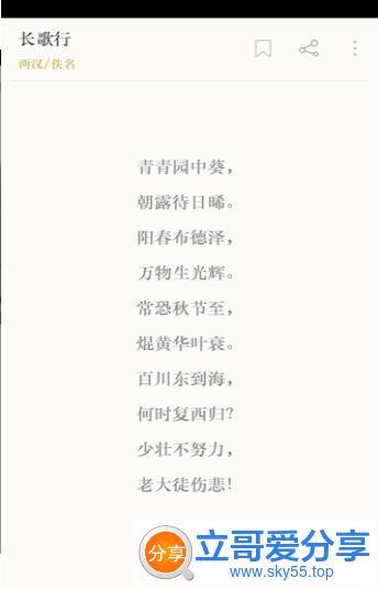 古诗词典(*Mod*)去广告/去推荐/去红点/清爽版