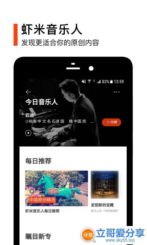 虾米音乐(*VIP*)去广告/去推荐/破解/会员/谷歌版