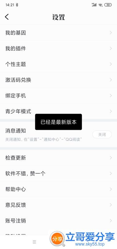 QQ阅读vip破解版/去广告/去升级