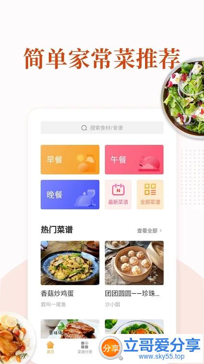 家常菜(*Mod*)去广告/去推荐/去热点/精简/清爽版