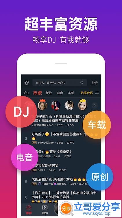 DJ多多(*Mod*)直装/破解/去广告/清爽/会员.VIP版