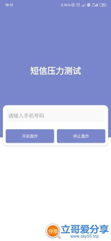 短信轰炸机(*VIP*)破解版★★支持后台多线轰炸★★