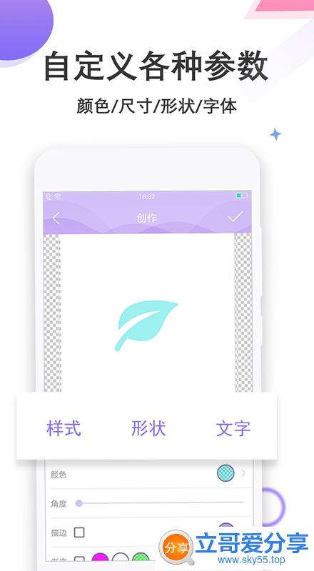 Logo设计君(*PRO*)去广告/去推荐/破解/会员版