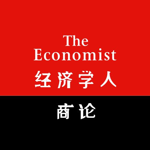 经济学人·商论(*Mod*)直装/破解/高级/订阅/VIP版