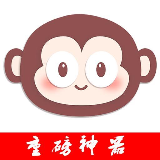 猴王(*VIP*)脱壳/终身会员/无限时长/至尊/特权版