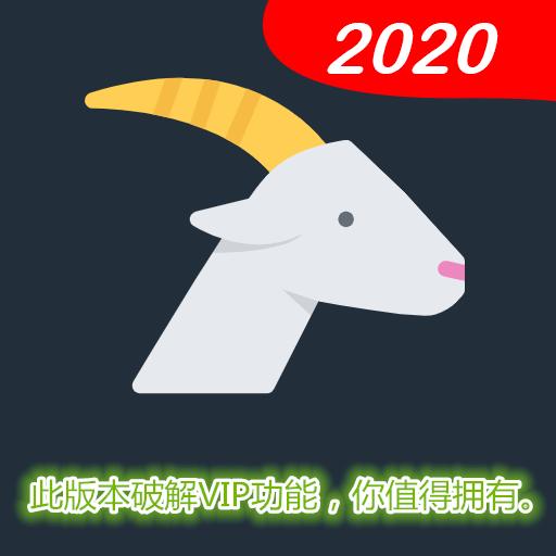 山羊(*PRO*)破解/会员版 ★堪称第三代纳豆★