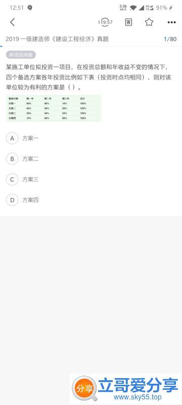 嗨学课堂(*Mod*)破解版 ★成功激活/永久会员★