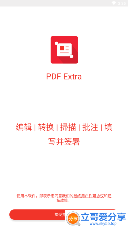 PDF扫描仪(*PRO*)直装/破解/高级/专业/会员/Mod版