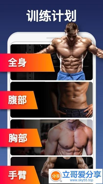 私人健身教练(*PRO*)去广告/去推荐/破解/VIP版
