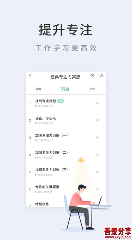Now冥想(*PRO*)直装/破解/高级/完美/会员/永久版