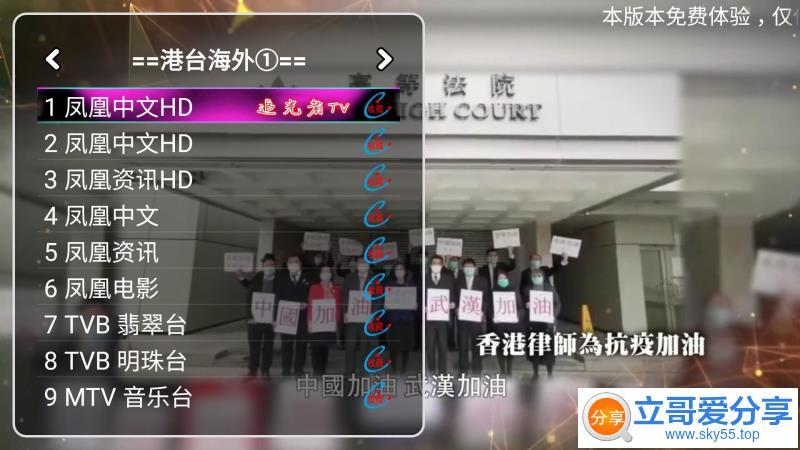 华文电视(*TV*)增强版 ★真心强大/欢迎下载★