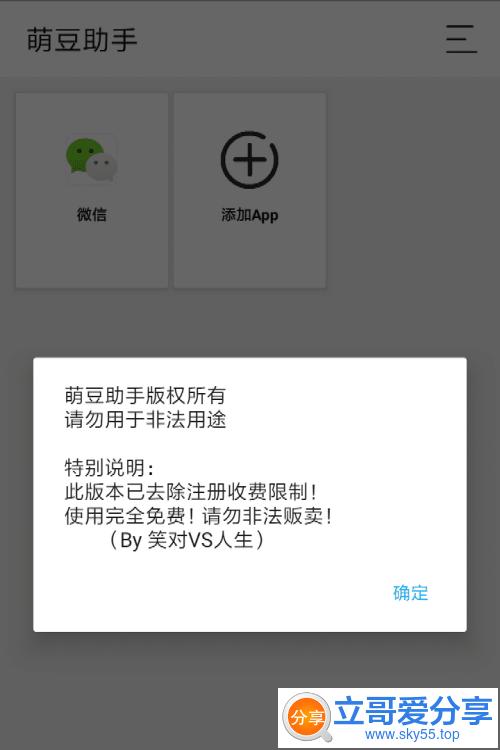 萌豆助手(*SVIP*)直装/破解/高级/超级/会员/至尊/Mod版