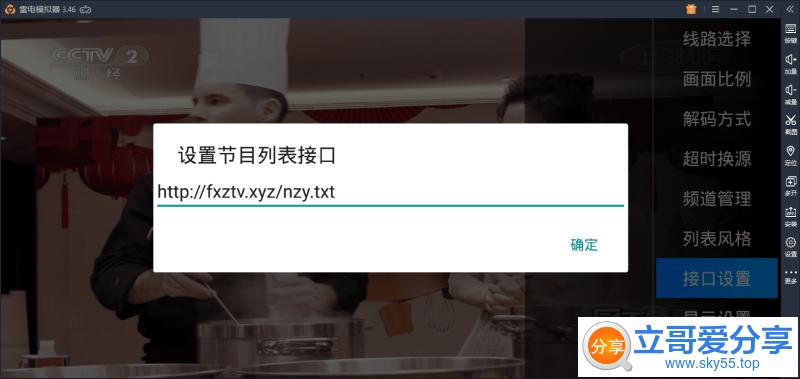 DIYP影音(*Mod*)终极版 ★附+全球港澳台直播源★