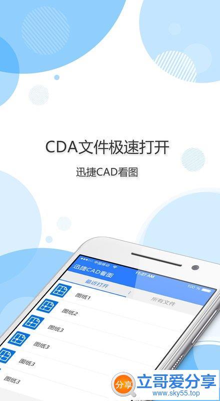迅捷CAD看图(*VIP*)直装/破解/高级/完美/会员/Mod版