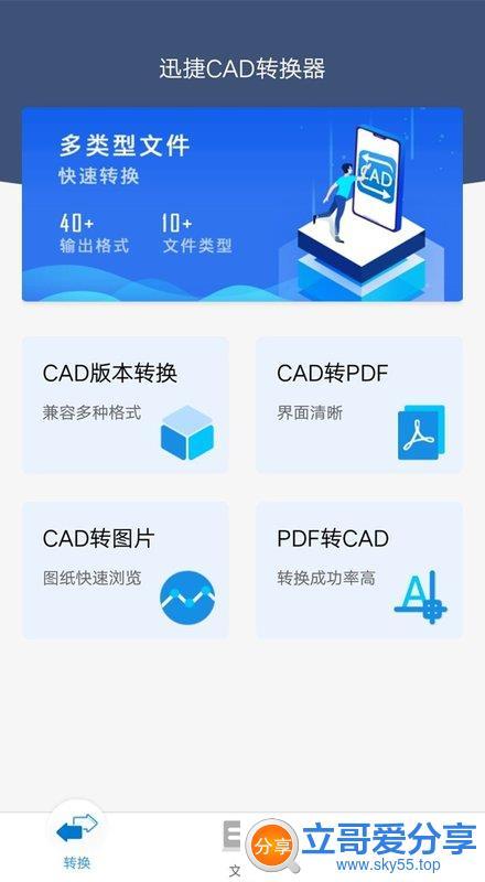 迅捷CAD转换器(*VIP*)直装/破解/高级/完美/会员版
