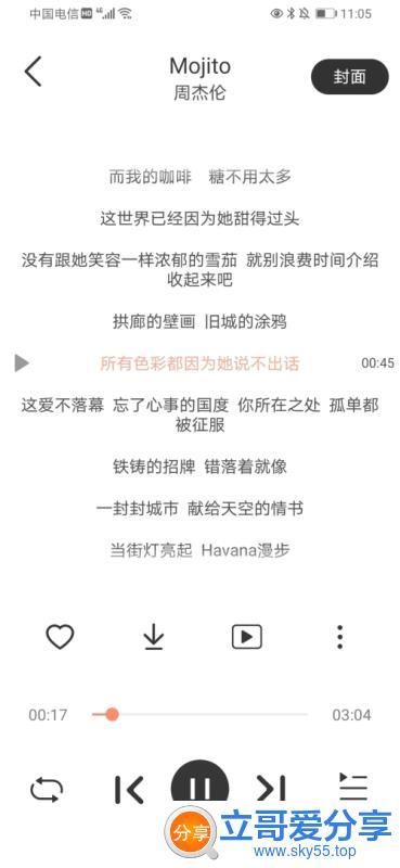 魔音Morin(*New*)永久版【安卓版+PC电脑版】★全网无损音乐/免费下载★