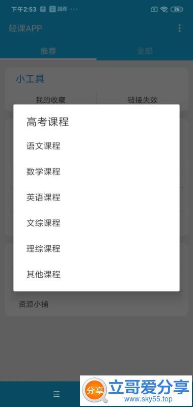 轻课(*New*)永久免费版 ★初中/高中/课程/全都有★