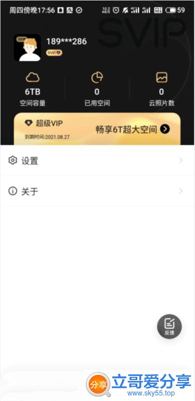 阿里云网盘(*New*)清爽版 ★开放注册/送一年会员+6T★