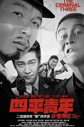最新影片【四平青年之三傻罪途】--在线播放!!!