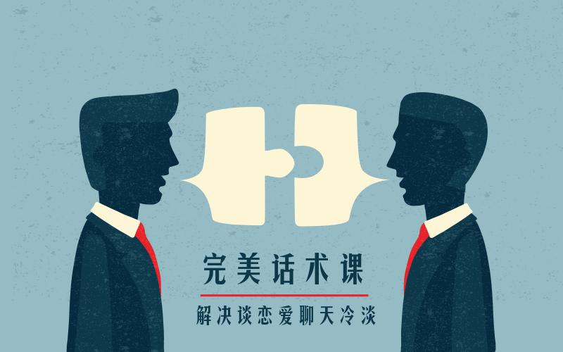 【福利教程】楚淮老师:不惑完美话术课