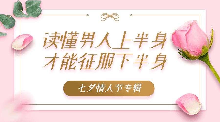 【福利教程】读懂男人上半身征服下半身!!!
