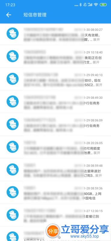 手机号定位(*SVIP*)直装/破解/超级/会员/至尊版