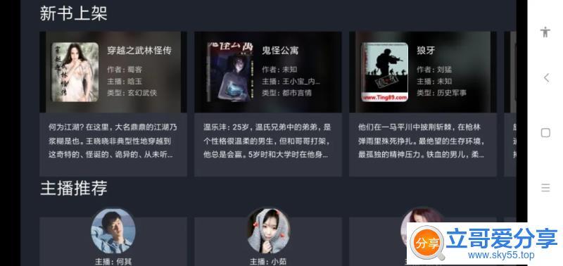 熊猫阅读(*VIP*)直装/破解/高级/完美/TV/会员/Mod版