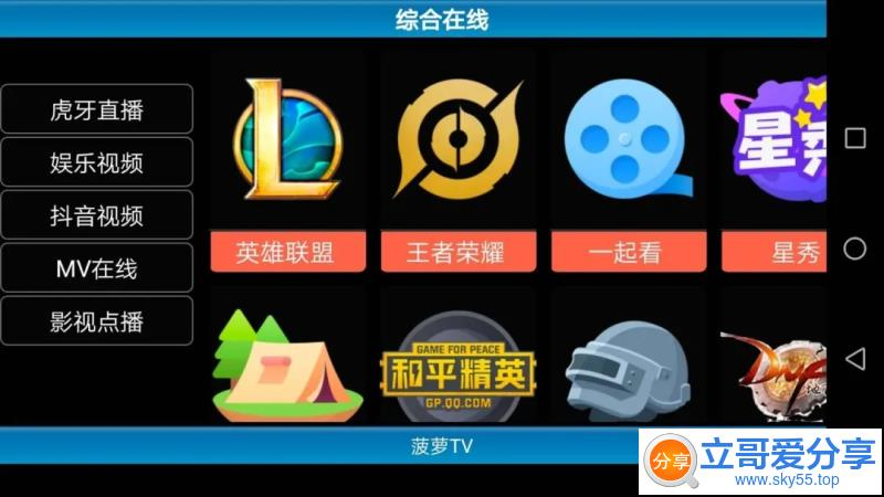 菠萝(*TV*)脱壳/去广告/直装/完美/专业/精简/Mod版