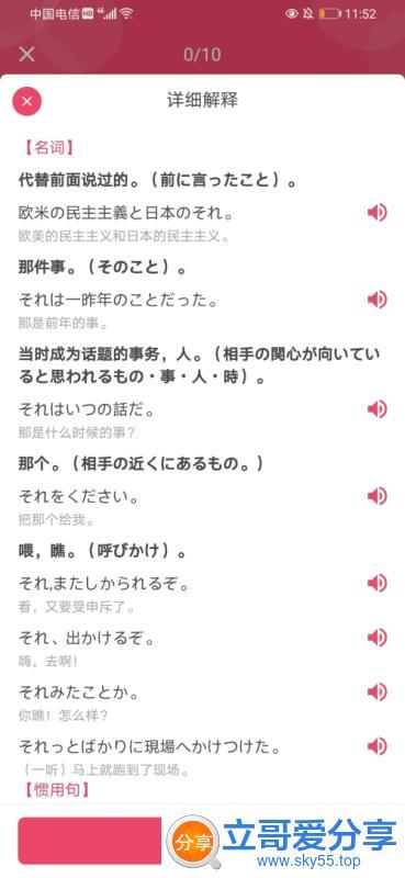 日语U学院(*SVIP*)脱壳/直装/破解/会员/至尊版